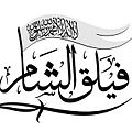 Fajlak al-Šám. Zdroj: stránka The Civil War in al-Sham
