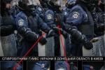 Príslušníci doneckých policajných jednotiek s georgievskými stužkami, symbolizujúcimi protifašistický odboj. Zdroj: censor.net.ua