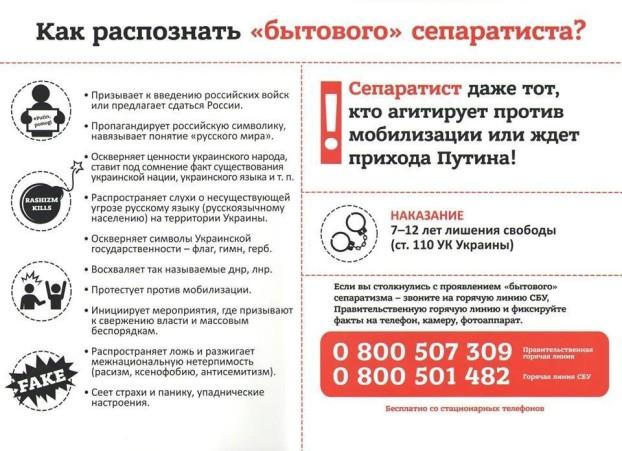 """Ako rozpoznať """"všedného"""" separatistu. Zdroj: www.rian.com.ua"""