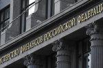 Ministerstvo financií Ruskej federácie. Zdroj: www.mfri.ru