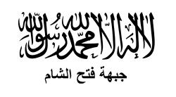 Džabat fateh al-Šam. Zdroj: Al Jazeera