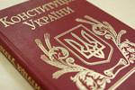 Ústava Ukrajiny. Zdroj: www.vybor.ua